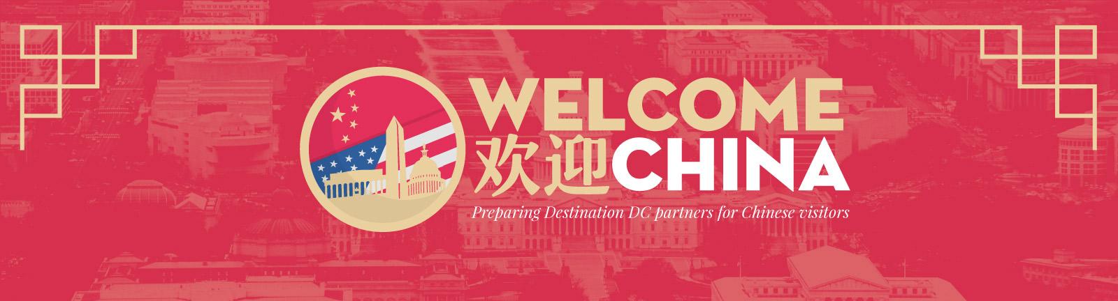 Welcome (Huanying) China Program - Washington, DC
